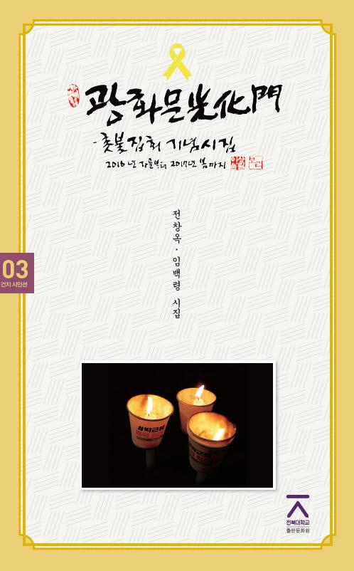 광화문-촛불집회기념시집표지사진.jpg